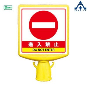 874-792B コーンサイントップ2 「進入禁止」 両面表示  パイロン用 カラーコーン用看板 表示ボード サインボード 標識|anzenkiki