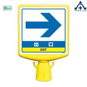 874-802B コーンサイントップ2 「出口」 両面表示  パイロン用 カラーコーン用看板 表示ボード サインボード 標識|anzenkiki