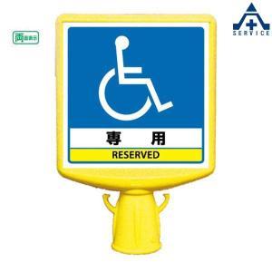874-822B コーンサイントップ2 「車椅子専用」 両面表示  パイロン用 カラーコーン用看板 表示ボード サインボード 標識|anzenkiki