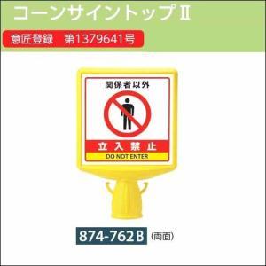 コーンサイントップ2 両面表示(関係者以外立入禁止)   874-762B |anzenkiki