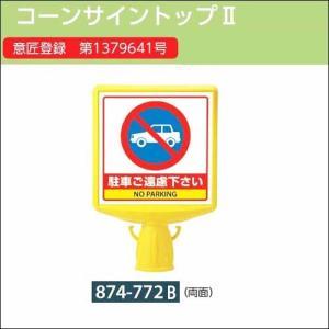 コーンサイントップ2 両面表示(駐車ご遠慮下さい)   874-772B |anzenkiki