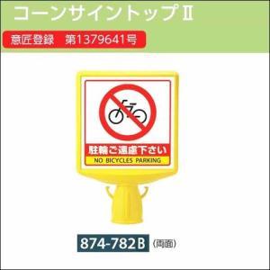 コーンサイントップ2 両面表示(駐輪ご遠慮下さい)   874-782B |anzenkiki
