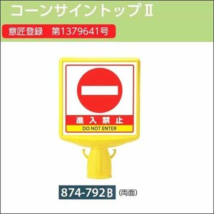 コーンサイントップ2 両面表示(進入禁止)   874-792B |anzenkiki