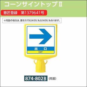 コーンサイントップ2 両面表示(出口→)   874-802B |anzenkiki