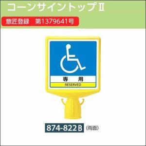 コーンサイントップ2 両面表示(車椅子専用)   874-822B |anzenkiki
