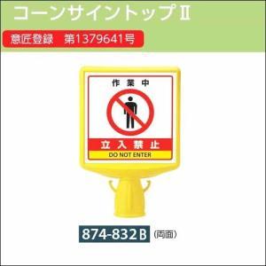 コーンサイントップ2 両面表示(作業中 立入禁止)   874-832B |anzenkiki
