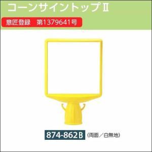 コーンサイントップ2 両面(白無地)   874-862B|anzenkiki