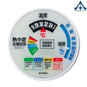 熱中症注意目安付温度湿度計(大) HO-402 ...