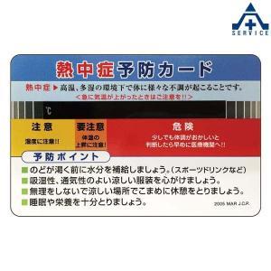 HO-161 カード型温度計 (熱中症予防カード)熱中症予防 工事現場 熱中症対策 作業員|anzenkiki