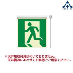 高輝度蓄光誘導標識 天井用 避難口 天井用C200級 836-010|anzenkiki