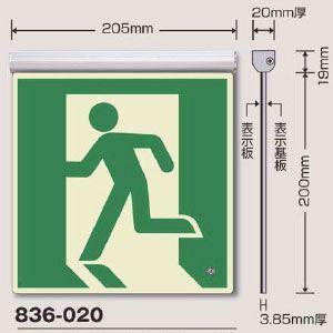 高輝度蓄光誘導標識 天井用 避難口 天井用C200級 836-020|anzenkiki