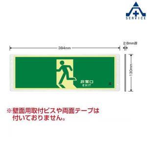 高輝度蓄光誘導標識 壁用 避難口 矢印なし FRG-AP01|anzenkiki