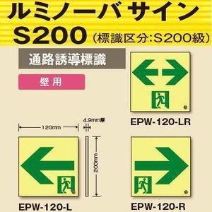 高輝度蓄光誘導標識 壁用 通路誘導 S200級120|anzenkiki