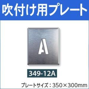 吹付け用プレート アルファベット 「A」 349-12A|anzenkiki