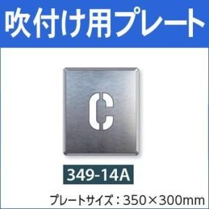 吹付け用プレート アルファベット 「C」  349-14A|anzenkiki