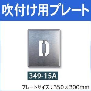 吹付け用プレート アルファベット 「D」  349-15A|anzenkiki