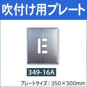 吹付け用プレート アルファベット 「E」  349-16A|anzenkiki