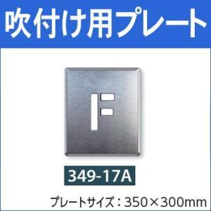 吹付け用プレート アルファベット 「F」  349-17A|anzenkiki