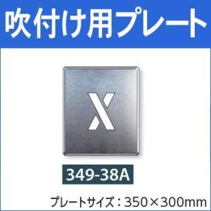 吹付け用プレート アルファベット 「X」  349-38A|anzenkiki