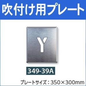 吹付け用プレート アルファベット 「Y」  349-39A|anzenkiki