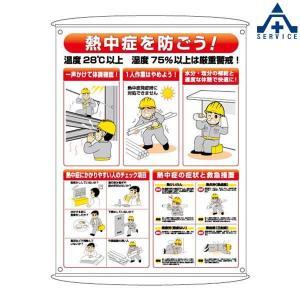 熱中症対策標識 熱中症予防対策集合標識 HO-184...