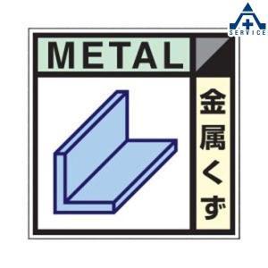 産業廃棄物分別標識 NO.2 金属くず (300mm角)産業廃棄物保管場所 分別表示 産廃分別標識|anzenkiki