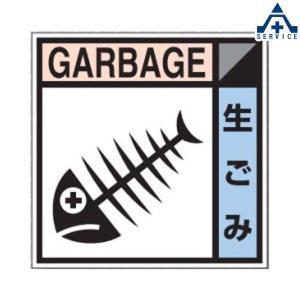 産業廃棄物分別標識 NO.3 生ごみ (300mm角)産業廃棄物保管場所 分別表示 産廃分別標識|anzenkiki