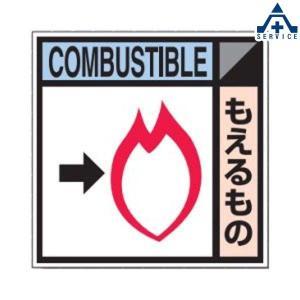 産業廃棄物分別標識 NO.4 もえるもの (300mm角)産業廃棄物保管場所 分別表示 産廃分別標識|anzenkiki