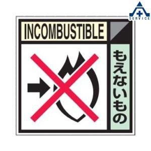 産業廃棄物分別標識 NO.5 もえないもの (300mm角)産業廃棄物保管場所 分別表示 産廃分別標識|anzenkiki