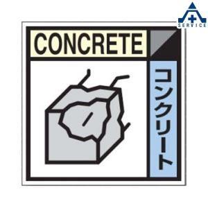 産業廃棄物分別標識 NO.7 コンクリート (300mm角)産業廃棄物保管場所 分別表示 産廃分別標識|anzenkiki
