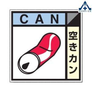 産業廃棄物分別標識 NO.8 空きカン (300mm角)産業廃棄物保管場所 分別表示 産廃分別標識|anzenkiki