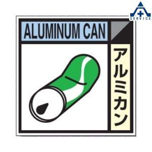 産業廃棄物分別標識 NO.9 アルミカン (300mm角)産業廃棄物保管場所 分別表示 産廃分別標識|anzenkiki