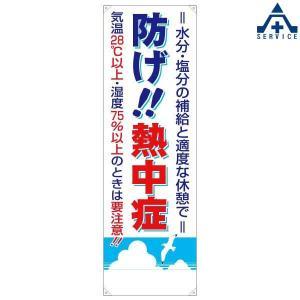熱中症対策 たれ幕 防げ!熱中症 CN1051...