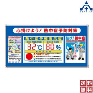 HR-307 熱中症予防対策パネル 温湿度計付 (メーカー直送/代引き決済不可)標識 温度計 熱中症対策 工事現場 熱中症予防 安全用品|anzenkiki