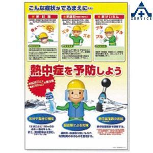 熱中症対策ポスター「熱中症を予防しよう 」 P-91C