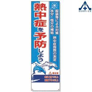 熱中症対策 たれ幕 「熱中症を予防しよう 」639-A...