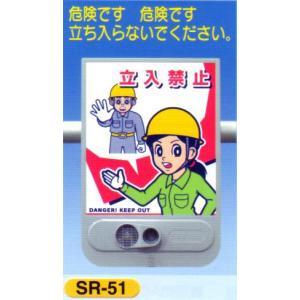 音声標識 セリーズ SR-51 固定音+録音再生|anzenkiki