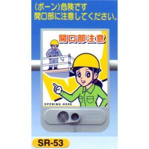 音声標識 セリーズ SR-53 固定音+録音再生|anzenkiki