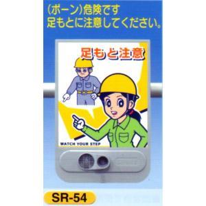音声標識 セリーズ SR-54 固定音+録音再生|anzenkiki