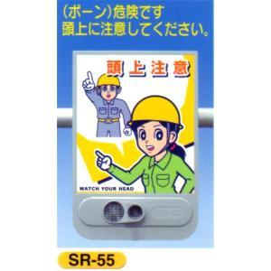 音声標識 セリーズ SR-55 固定音+録音再生|anzenkiki
