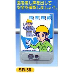 音声標識 セリーズ SR-56 固定音+録音再生|anzenkiki