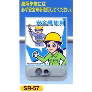 音声標識 セリーズ SR-57 固定音+録音再生|anzenkiki