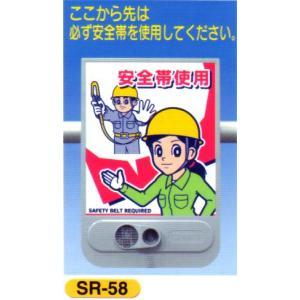 音声標識 セリーズ SR-58 固定音+録音再生|anzenkiki