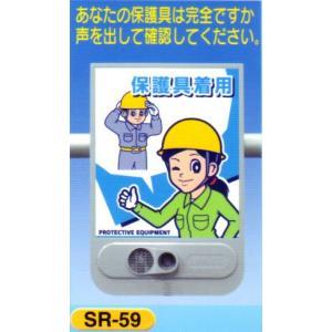 音声標識 セリーズ SR-59 固定音+録音再生|anzenkiki