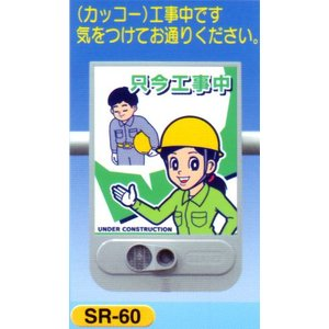 音声標識 セリーズ SR-60 固定音+録音再生|anzenkiki