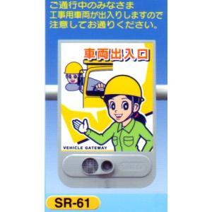 音声標識 セリーズ SR-61 固定音+録音再生|anzenkiki