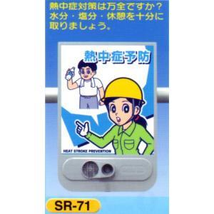 音声標識 セリーズ SR-71 固定音+録音再生|anzenkiki
