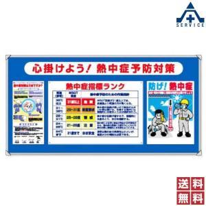 HR-307B 熱中症予防対策パネル 温湿度計付 (メーカー直送/代引き決済不可)熱中症予防 工事現場 熱中症対策 作業員|anzenkiki