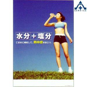 熱中症対策ポスター 「水分+塩分」 P-91E