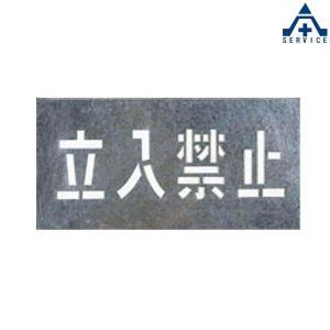 吹付け用プレート 「立入禁止」 J-101  吹付プレート 吹き付け用プレート 工事用 工事現場|anzenkiki